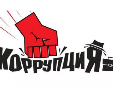 Шестеро из десяти нижегородцев лично сталкивались с бытовой коррупцией